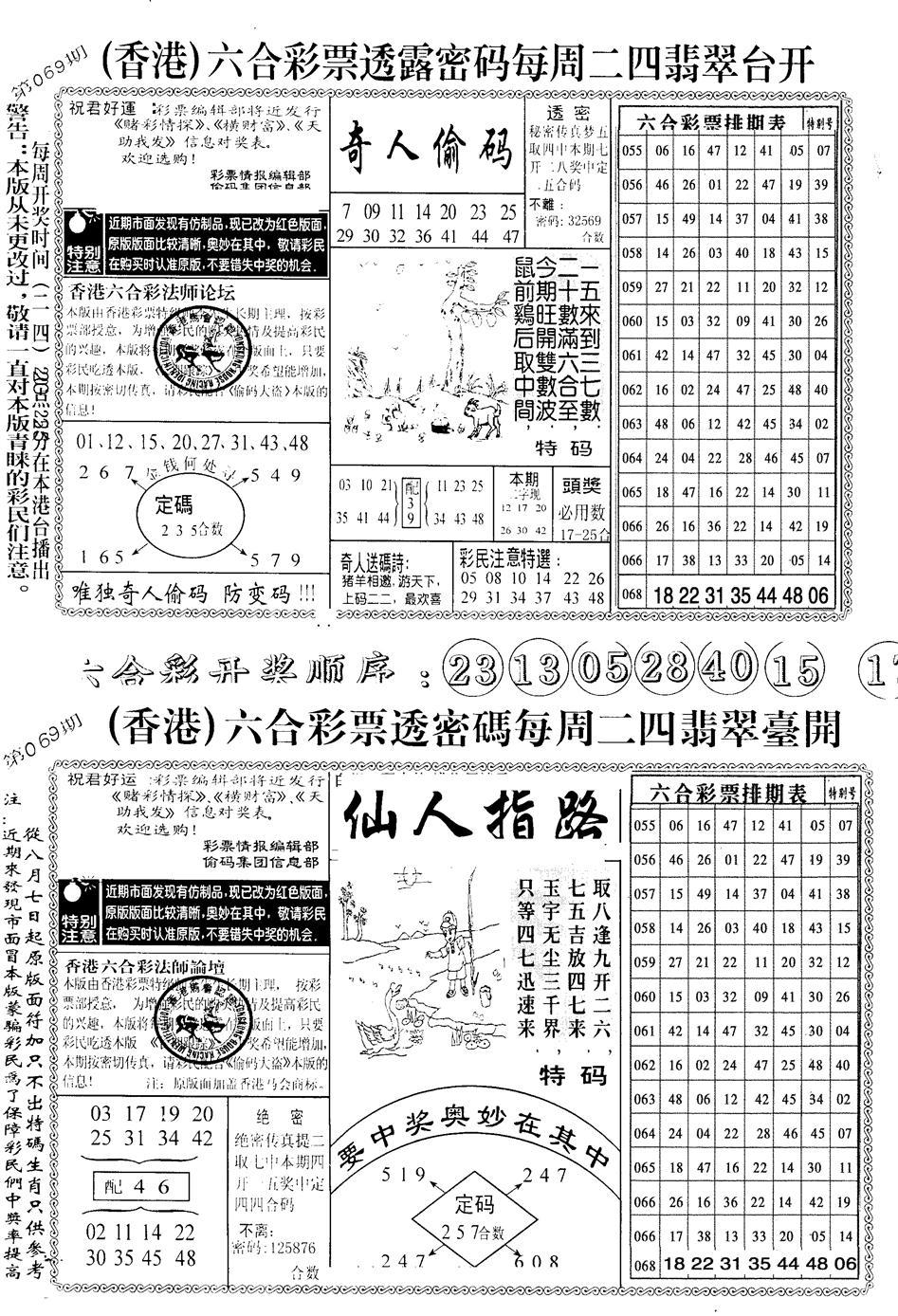 069期中版小四合A(黑白)