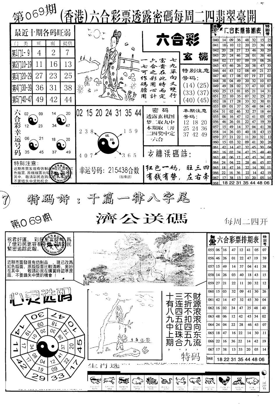 069期中版小四合B(黑白)