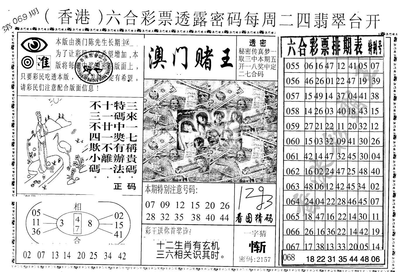 069期老版澳门堵王B(黑白)