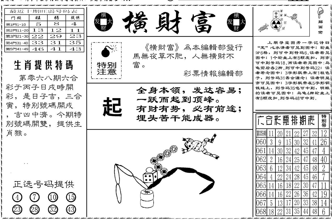 069期老版横财富(黑白)