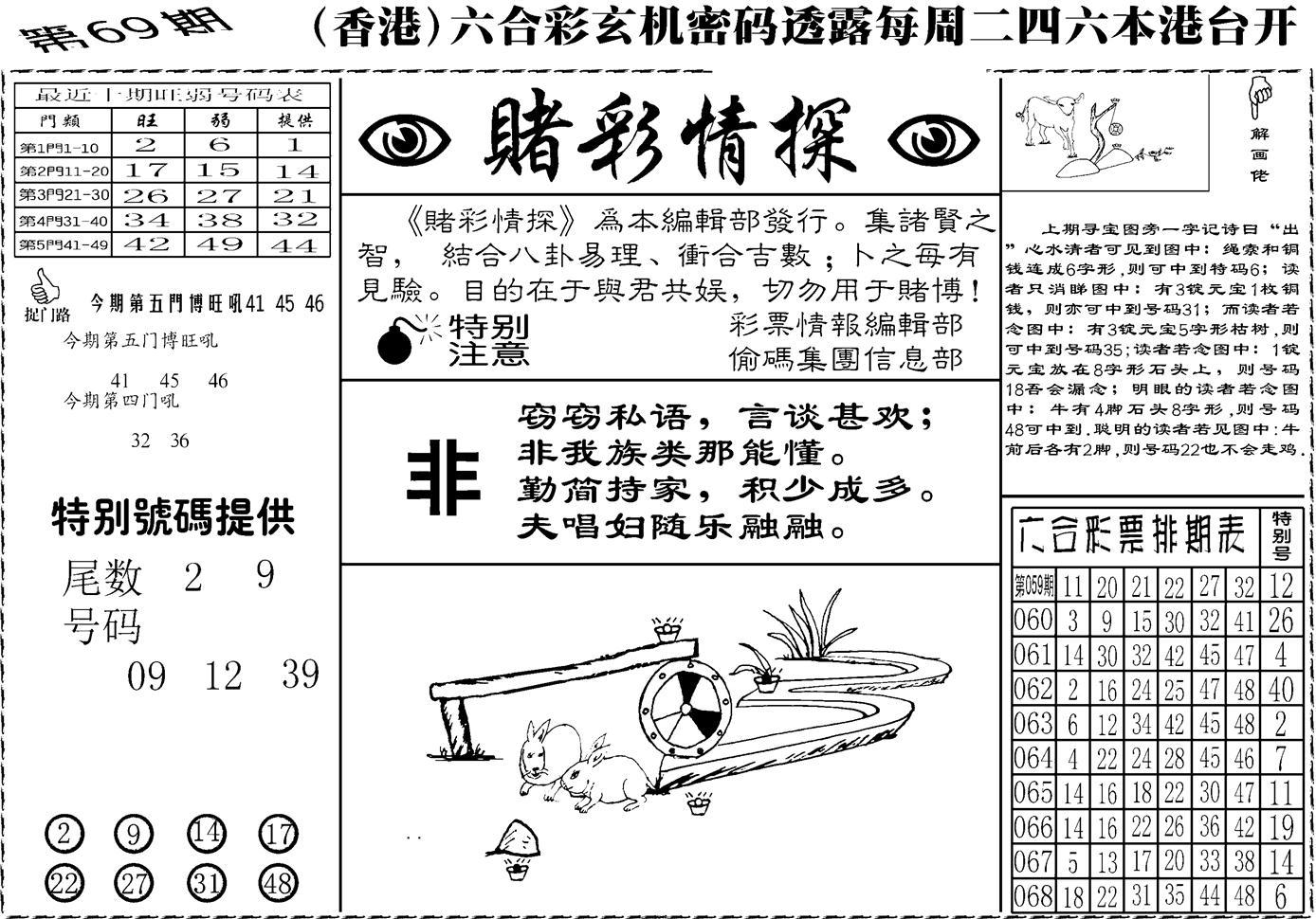 069期老版赌彩情探(黑白)
