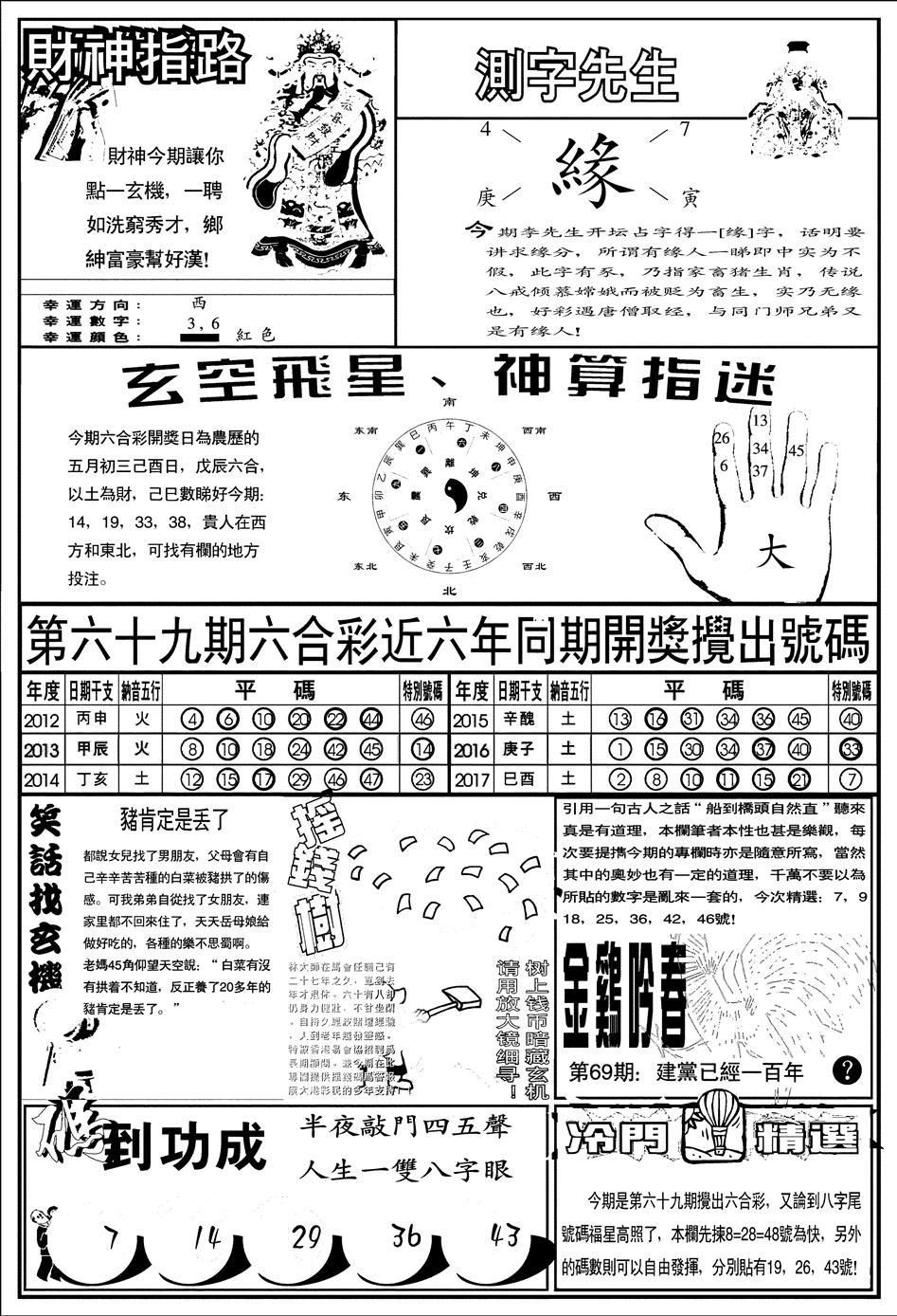 069期中版四柱预测B(黑白)