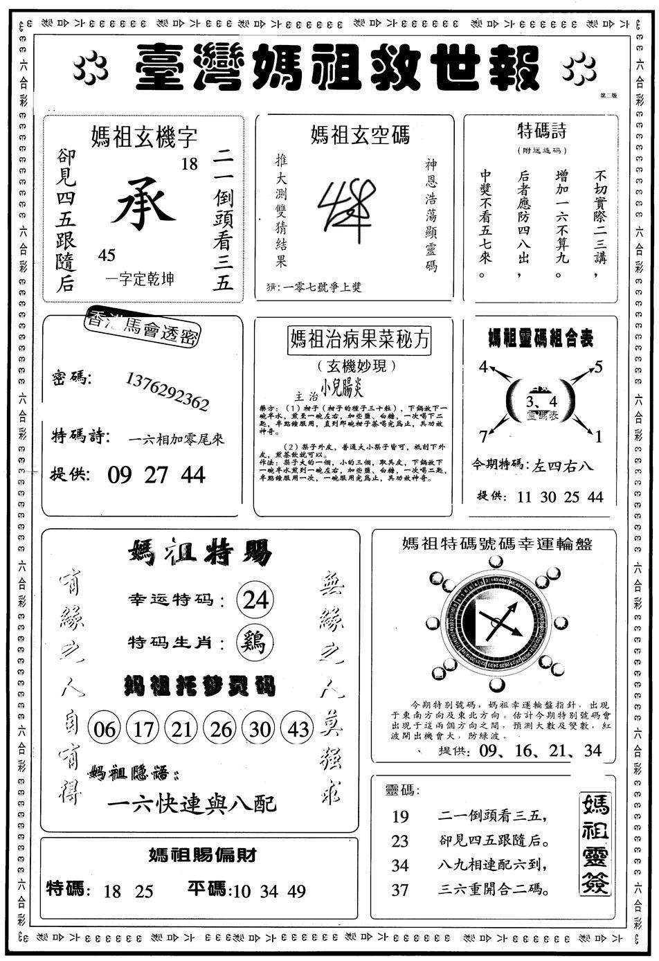 069期台湾妈祖灵码B(黑白)