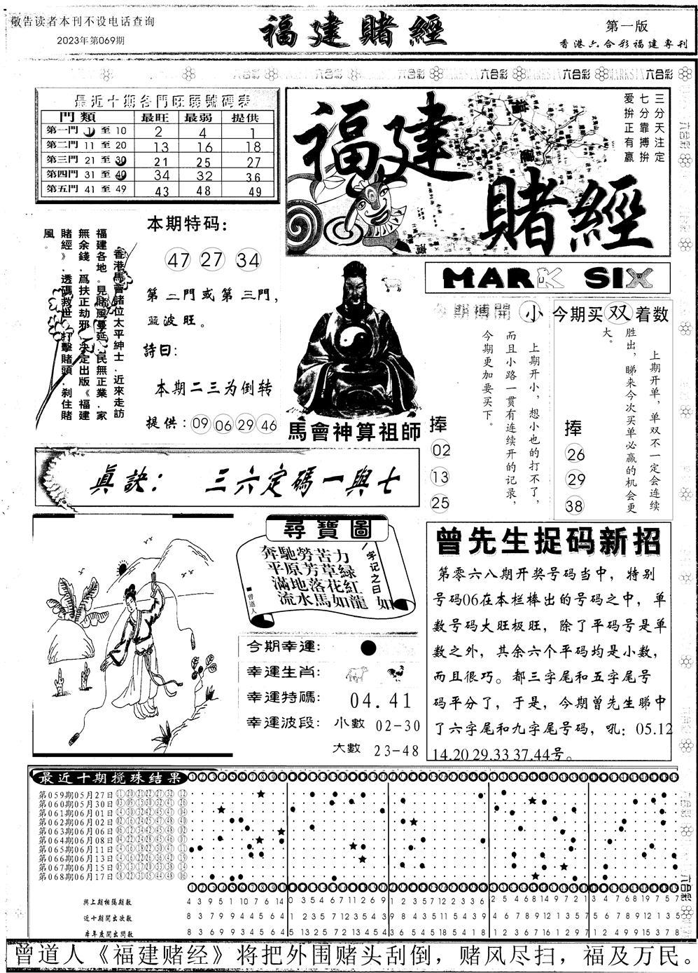 069期福建赌经A(黑白)