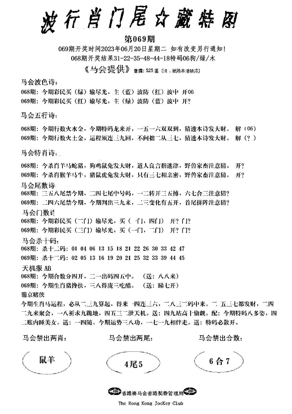 069期波行肖尾藏特图(黑白)