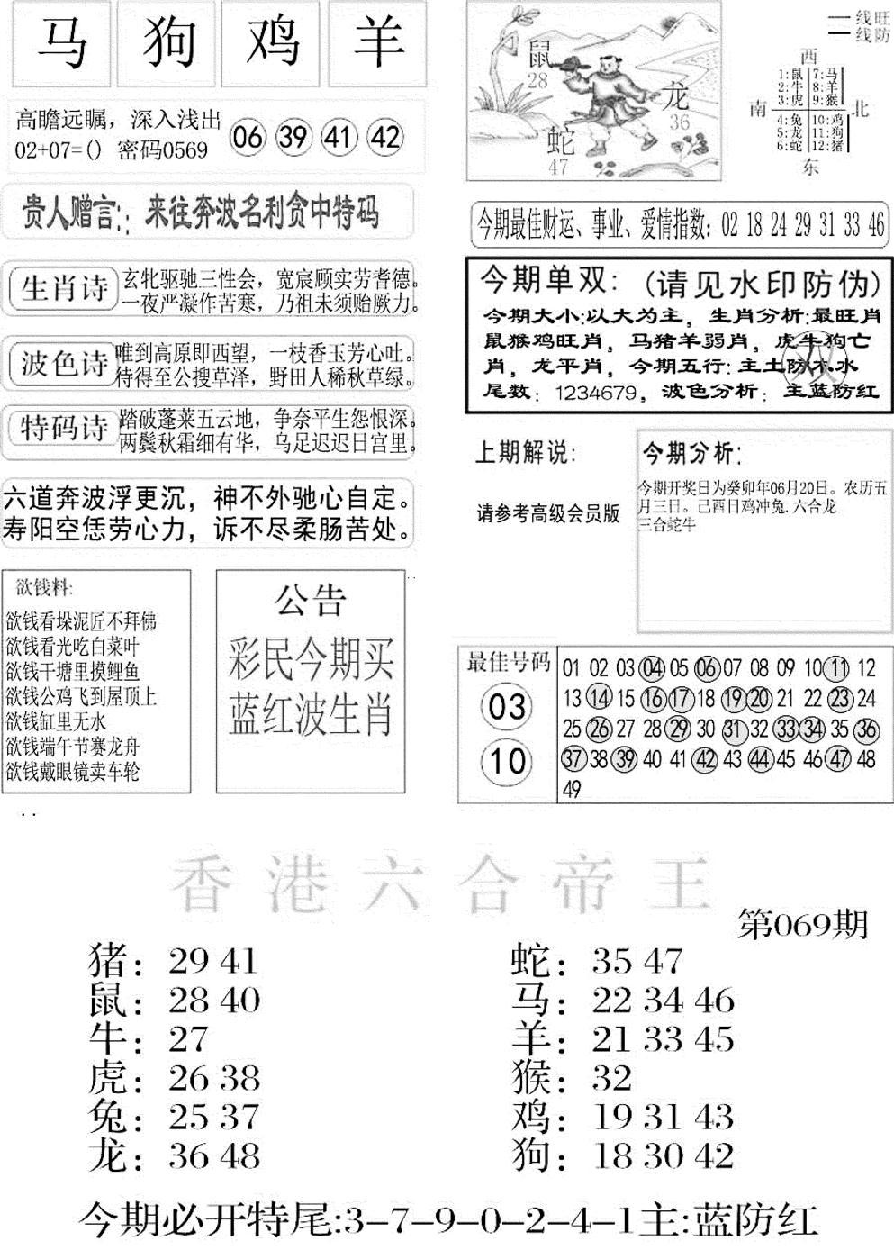 069期金凤凰A(黑白)