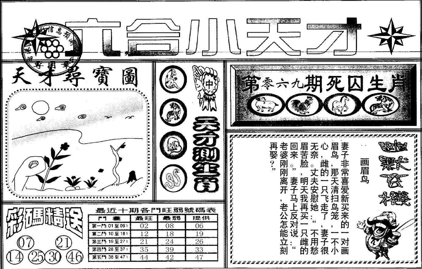 069期六合小天才A(黑白)