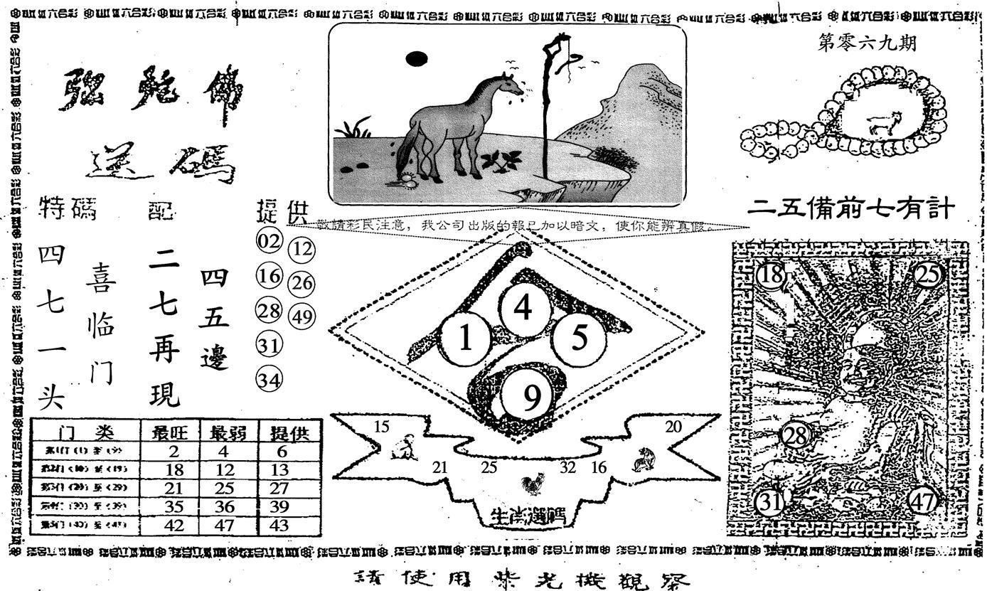 069期老弥陀佛(黑白)