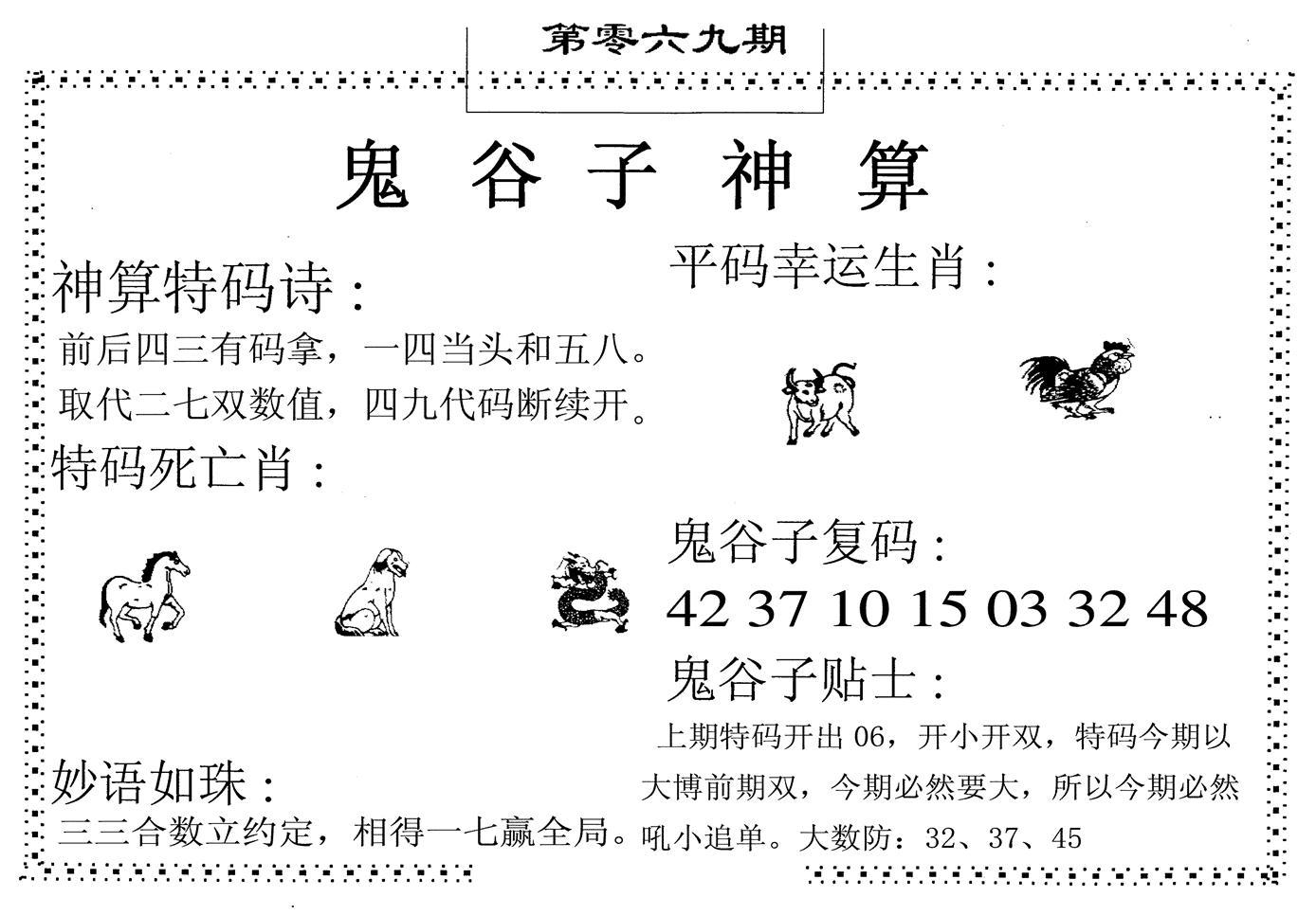 069期鬼谷子神算(黑白)