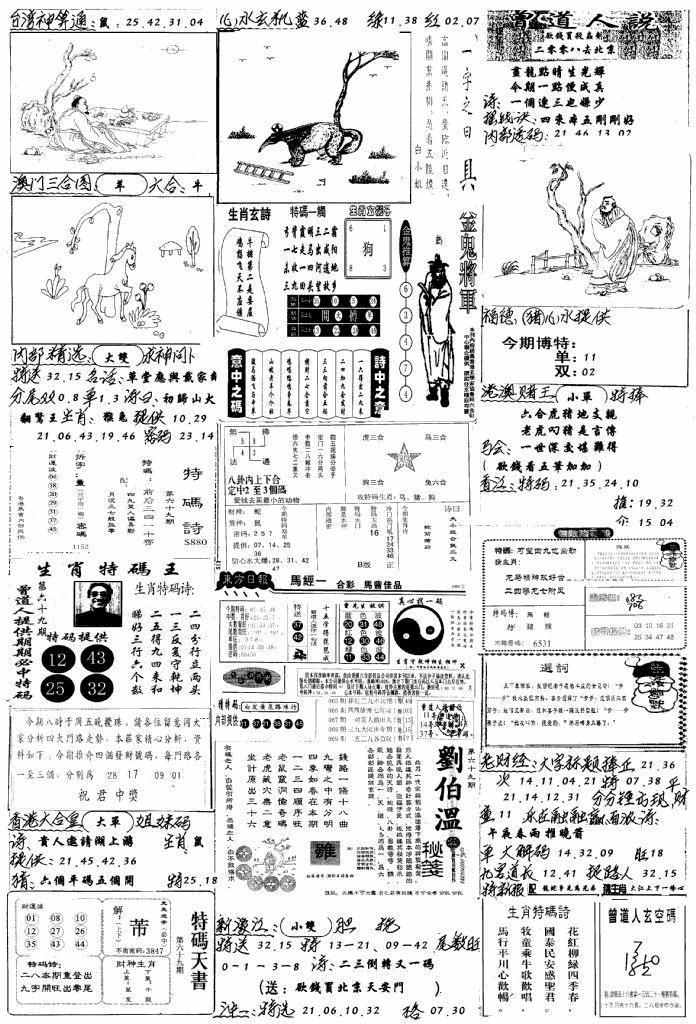 069期手写综合资料B(黑白)