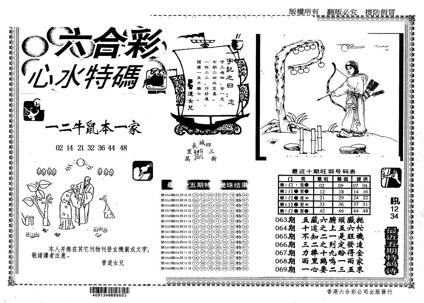 069期另版心水特码(黑白)