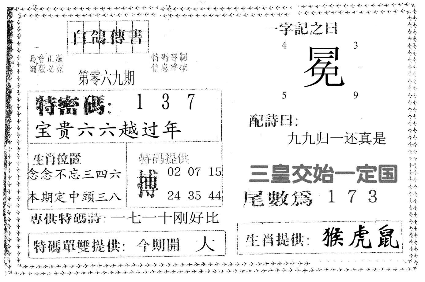 069期白鸽传书(黑白)