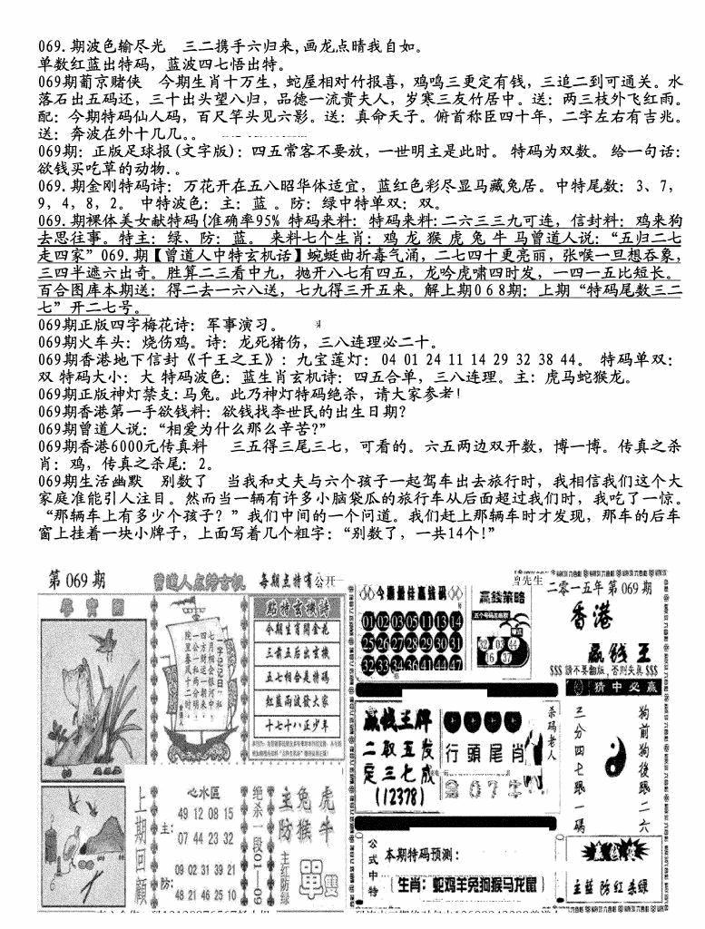 069期生财有道B(独家料)(黑白)