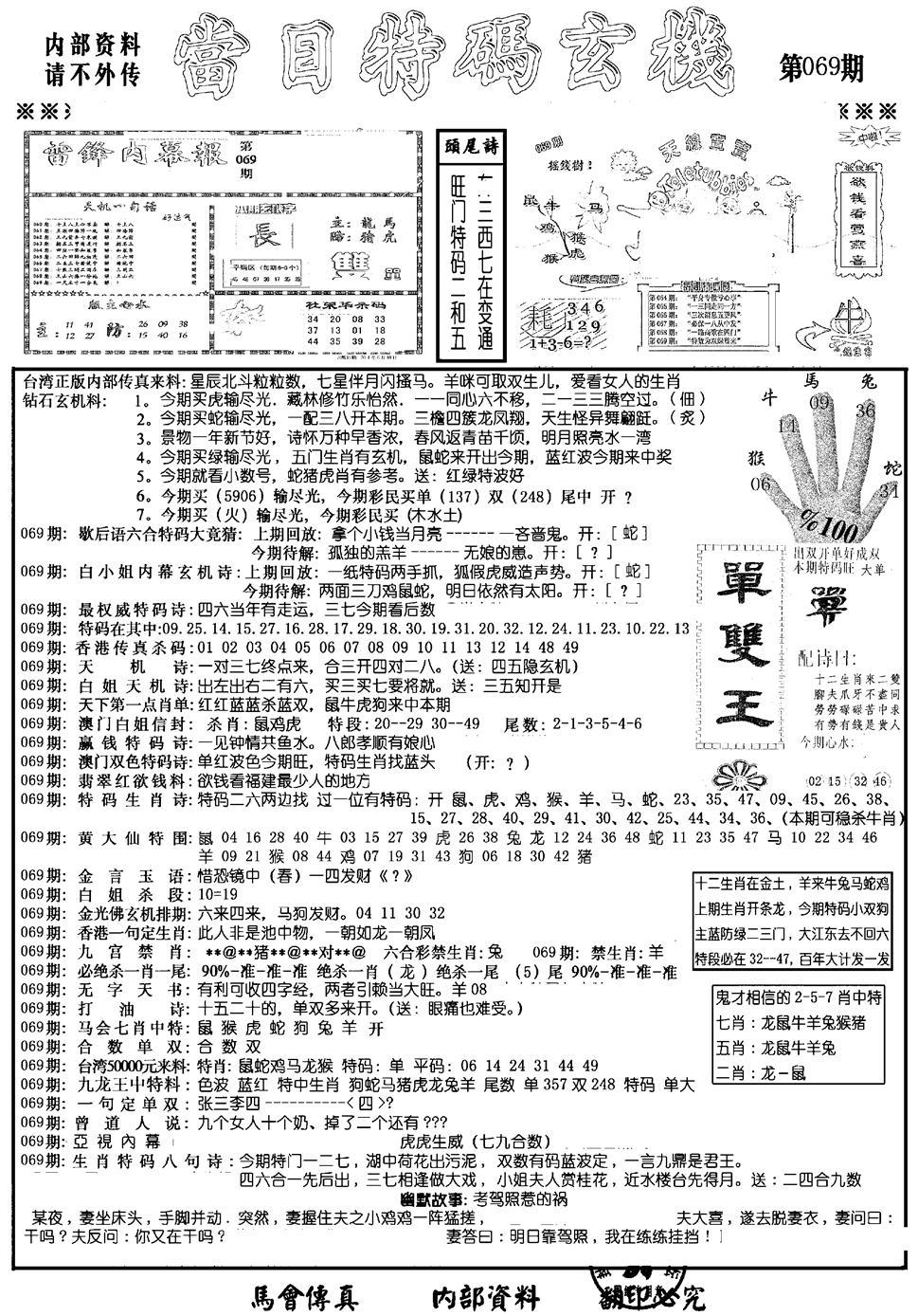069期当日特码玄机A(新)(黑白)