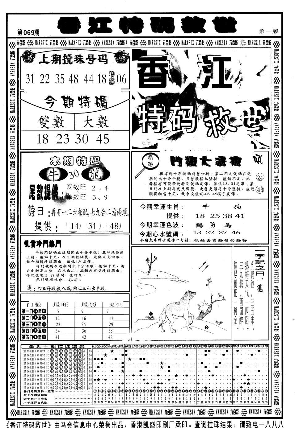 069期香江特码救世A(黑白)