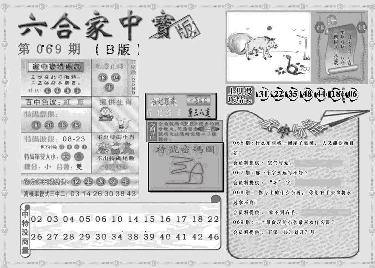 069期曾神童出世B(黑白)