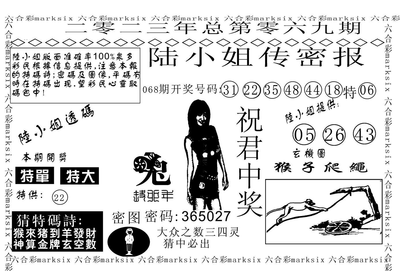 069期陆小姐传密A(黑白)