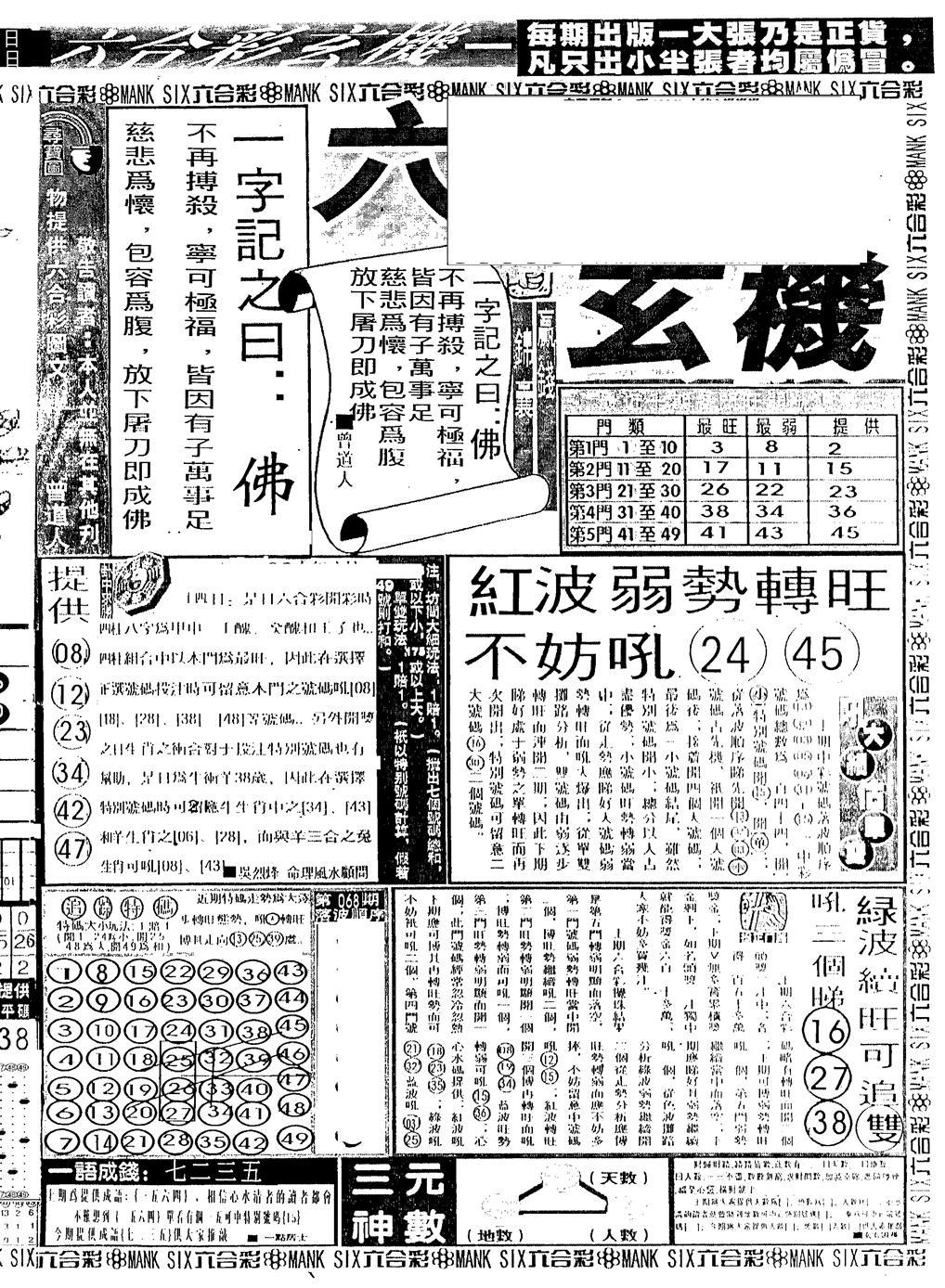 069期假新报跑狗B(黑白)