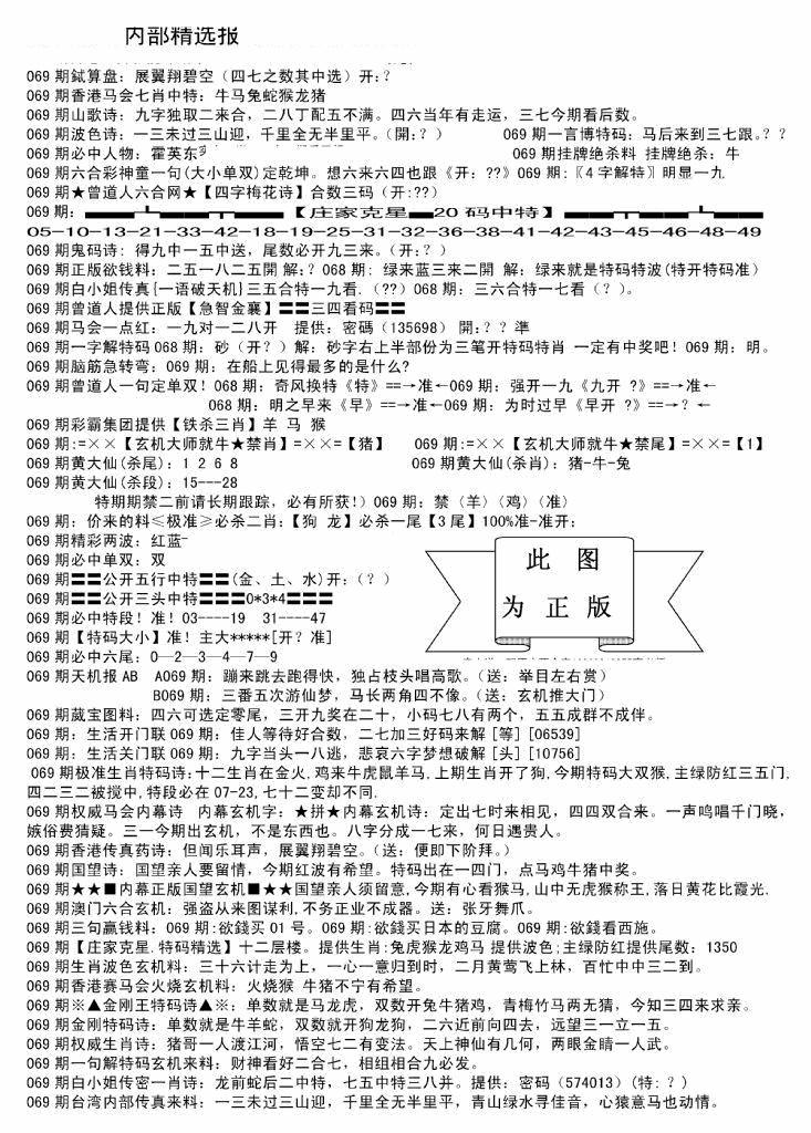 069期内部综合精选A(黑白)