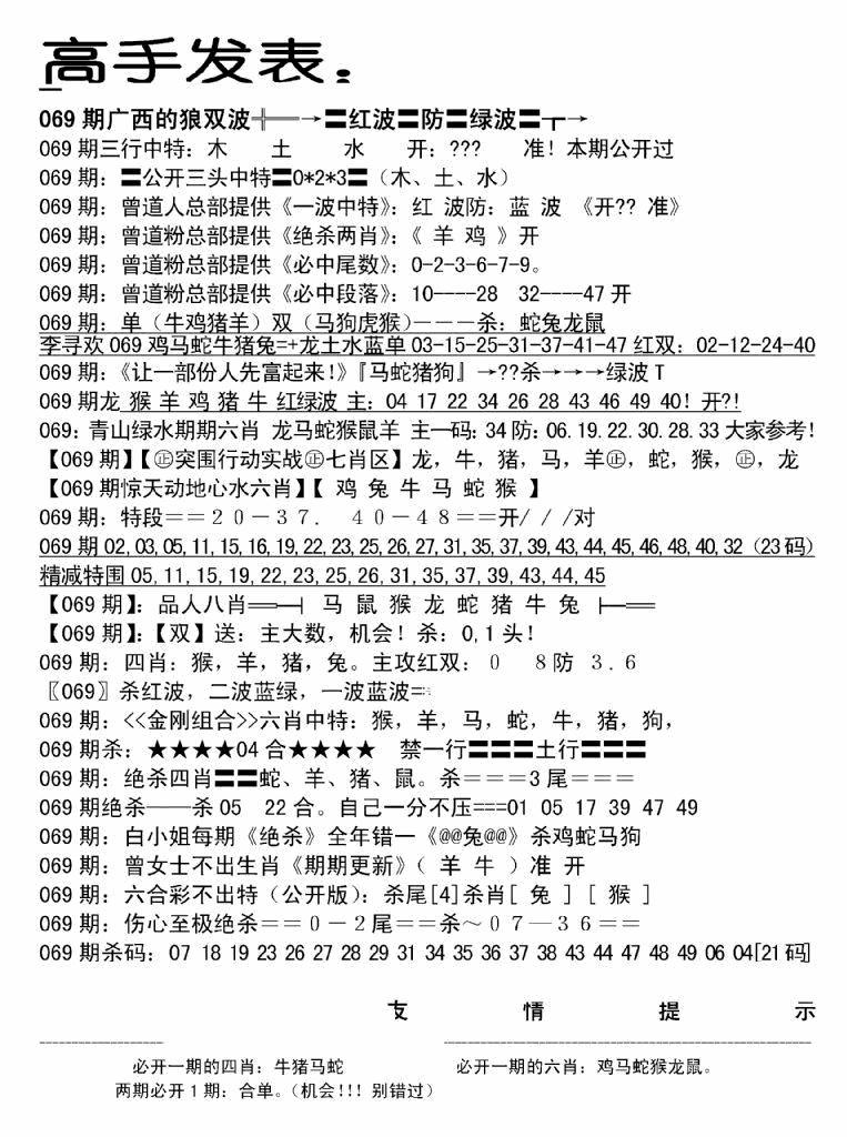 069期高手发表(黑白)