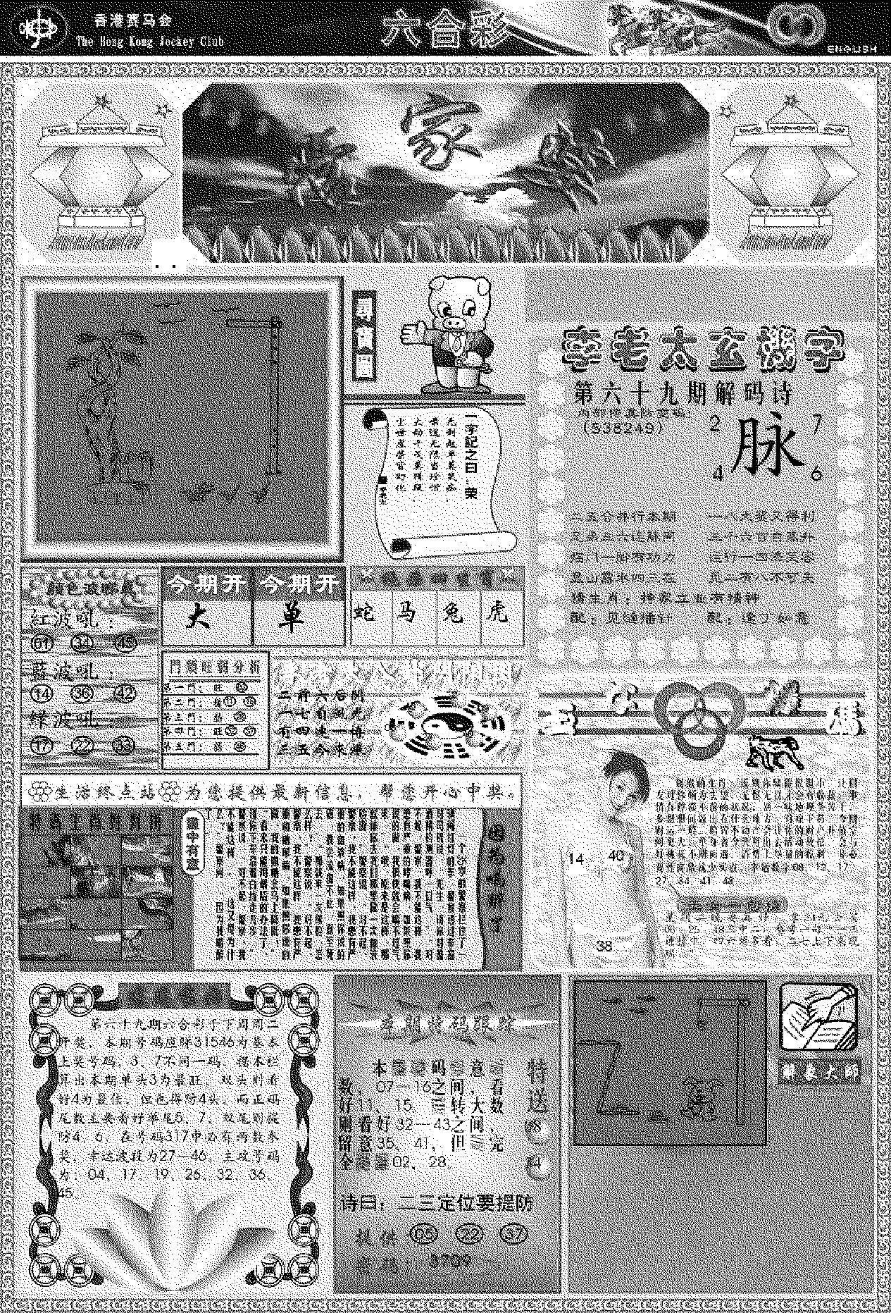 069期正版管家婆(黑白)