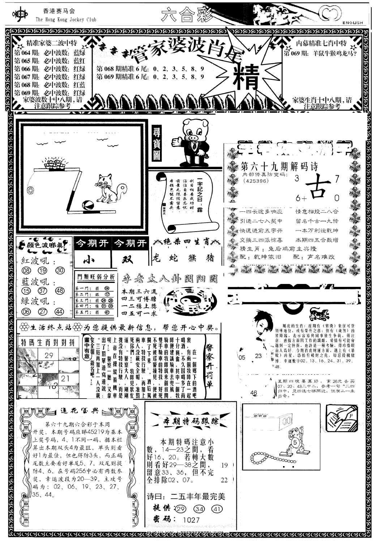 069期管家婆-波肖尾版(热)(黑白)