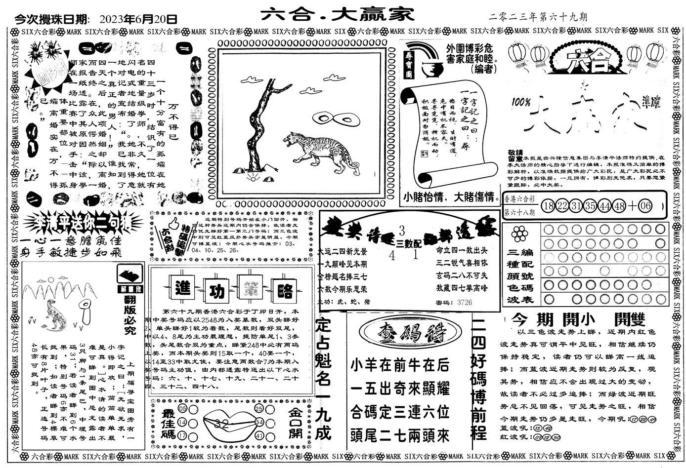 069期大家赢(黑白)