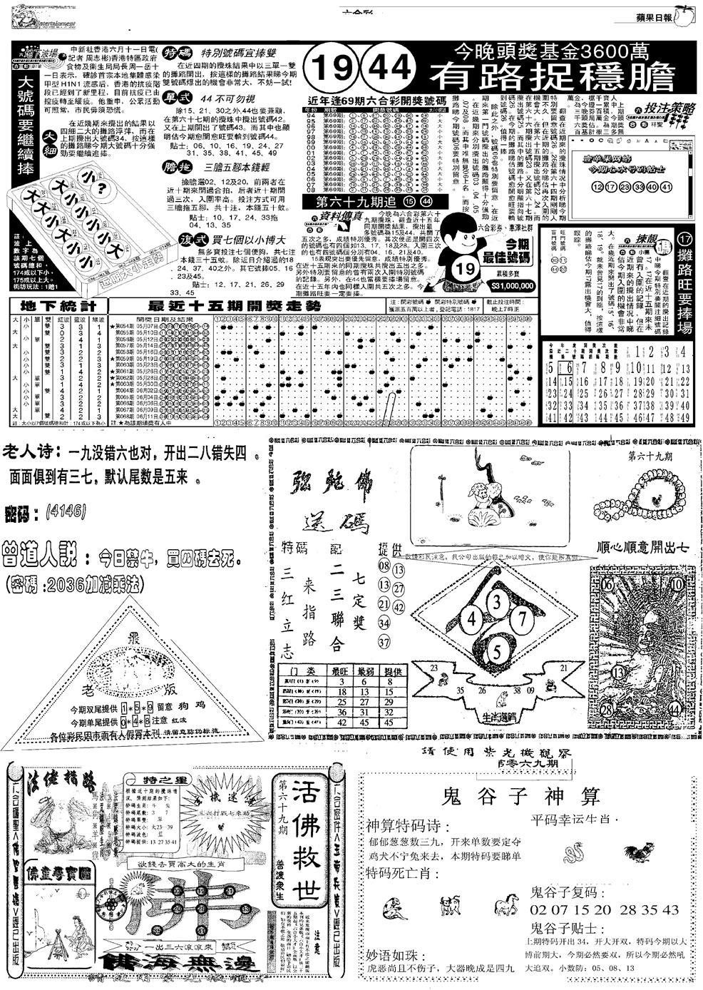 069期当日报-3(黑白)