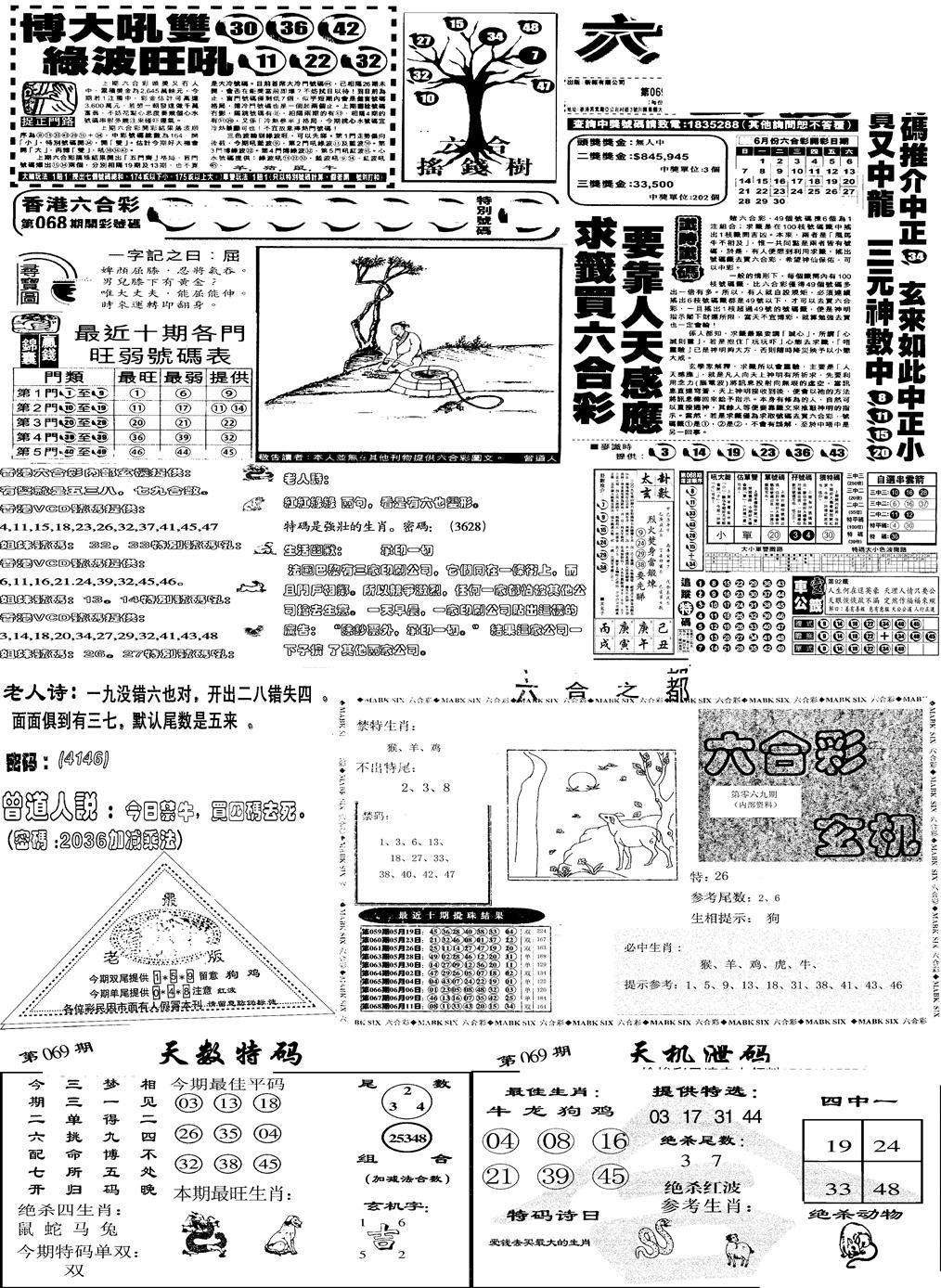 069期当日报-6(黑白)