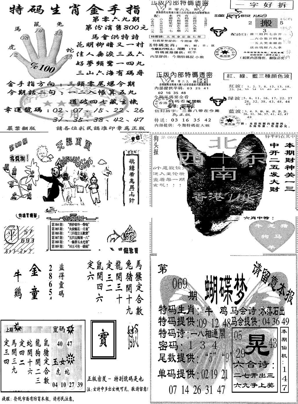 069期当日报-7(黑白)