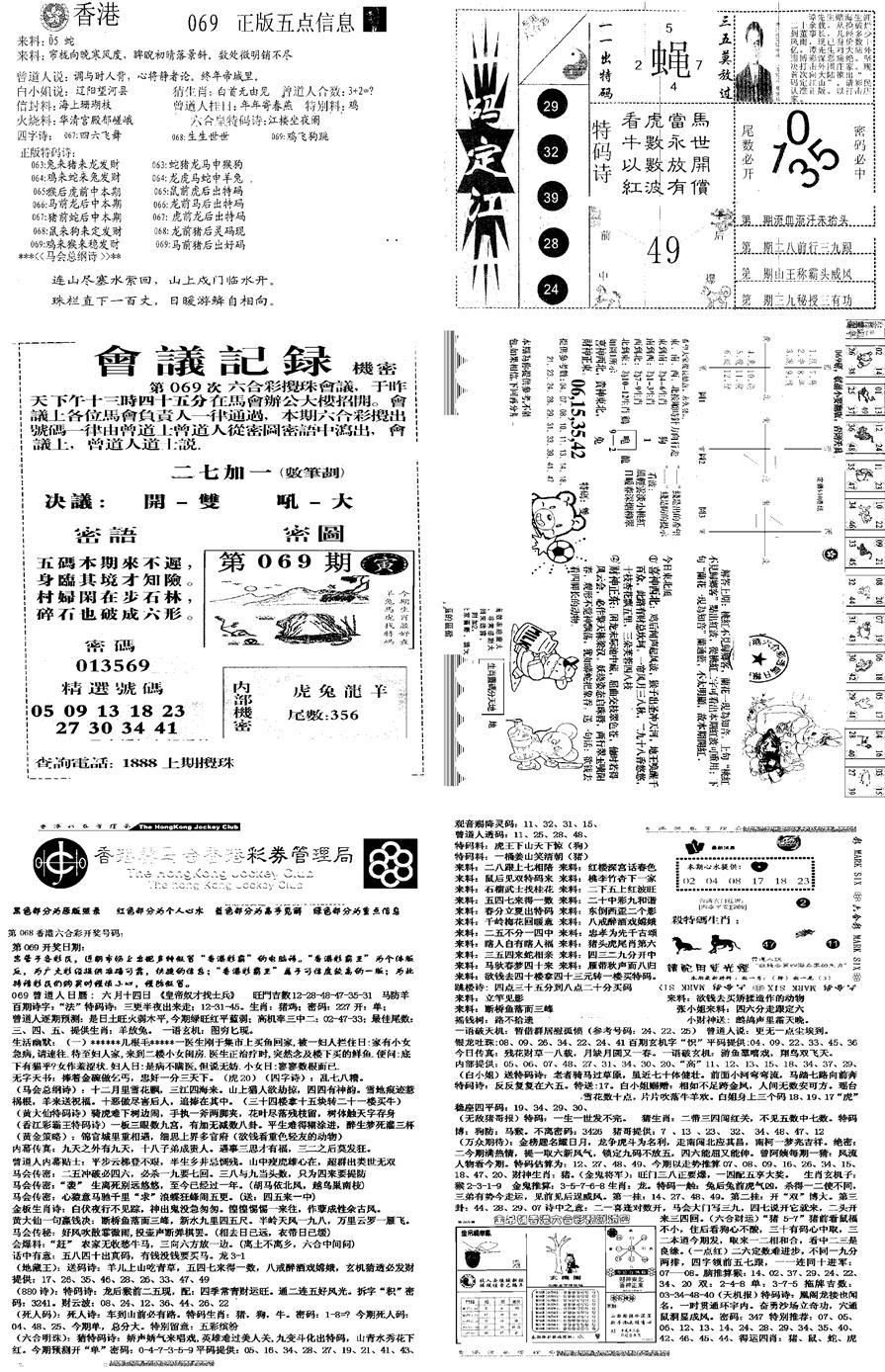 069期当日报-8(黑白)