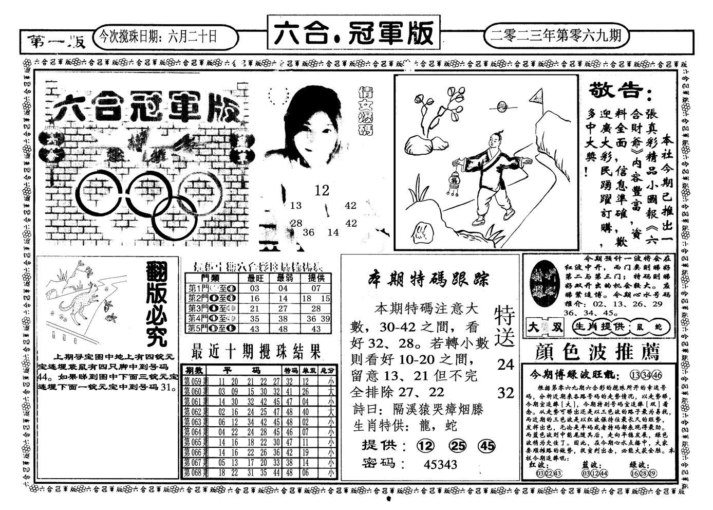 069期六合冠军版A(黑白)