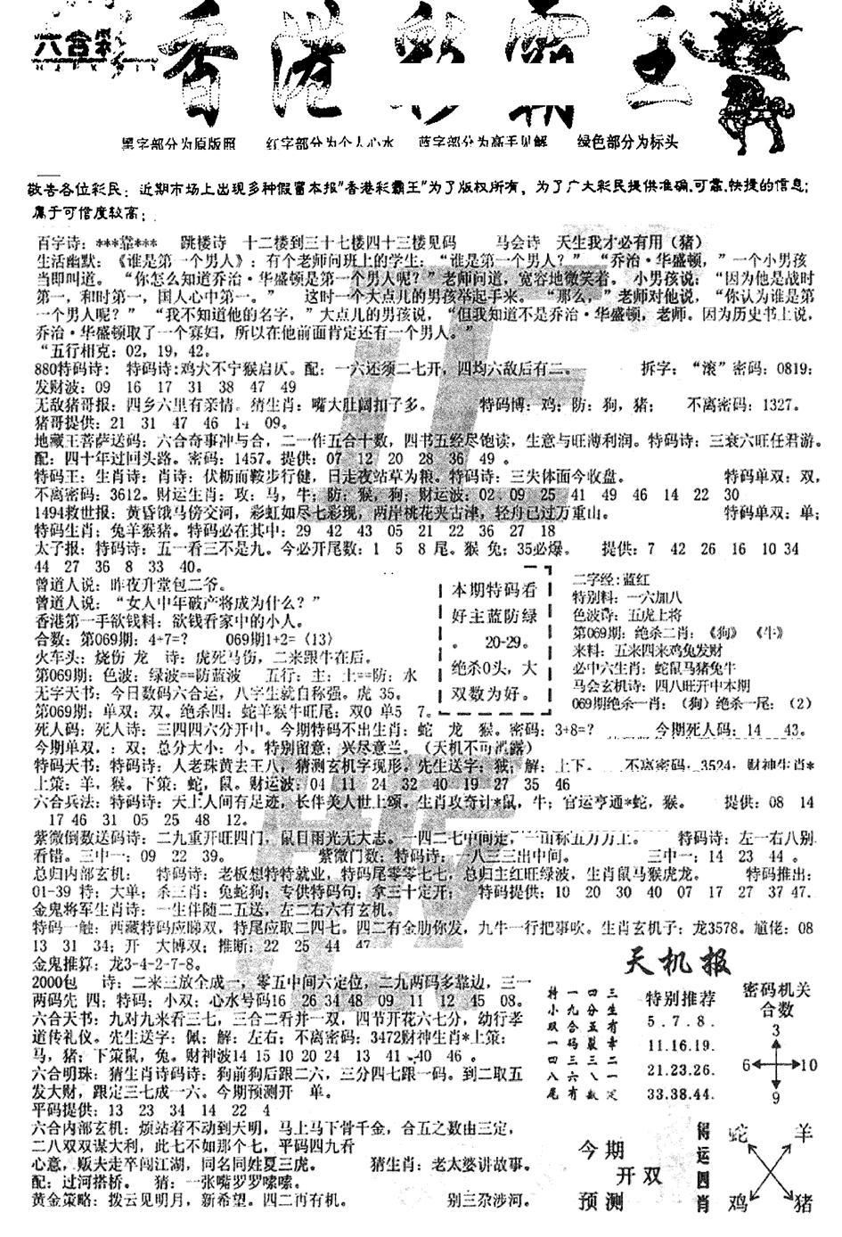 069期平西版彩霸王A(黑白)