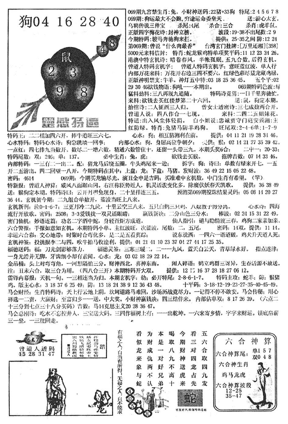 069期平西版彩霸王B(黑白)