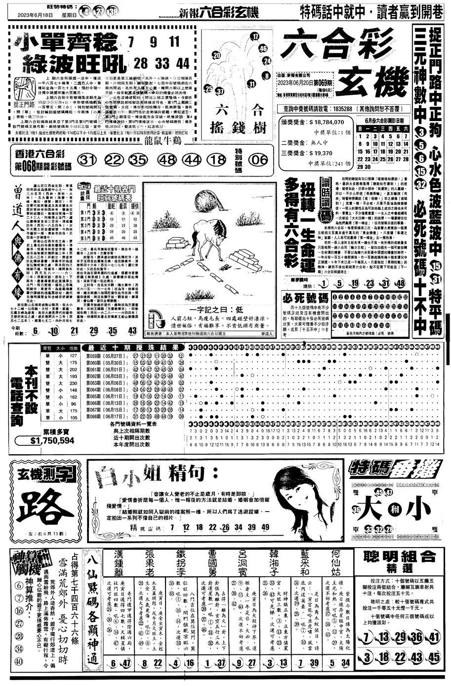 069期另版跑狗A(正面)(黑白)