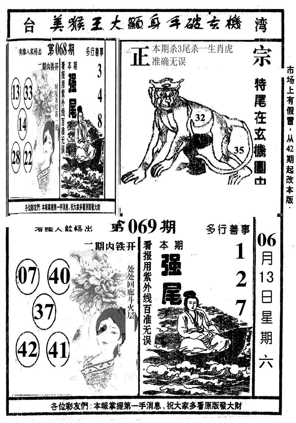 069期美猴王(黑白)