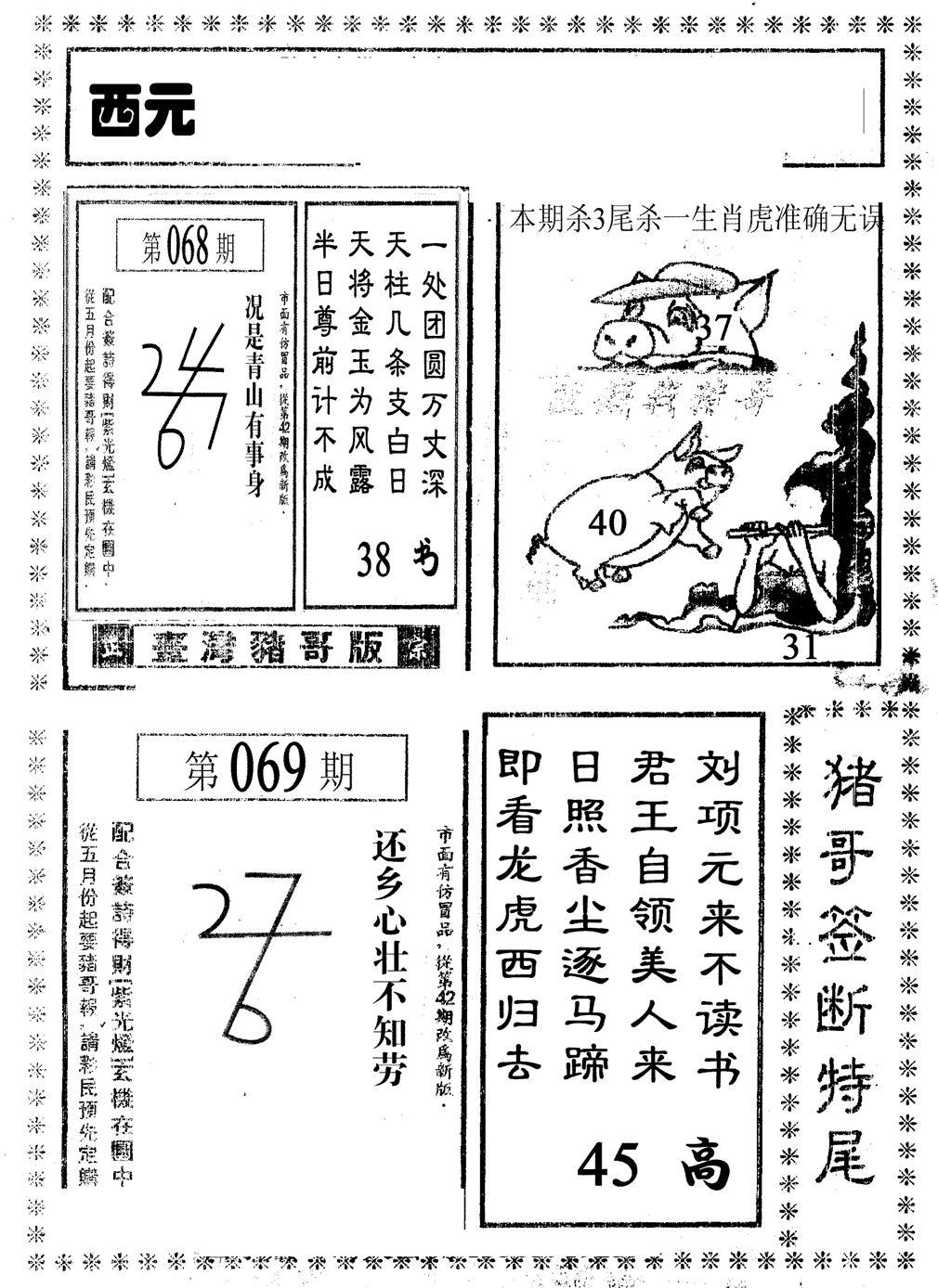 069期猪哥段特尾(黑白)