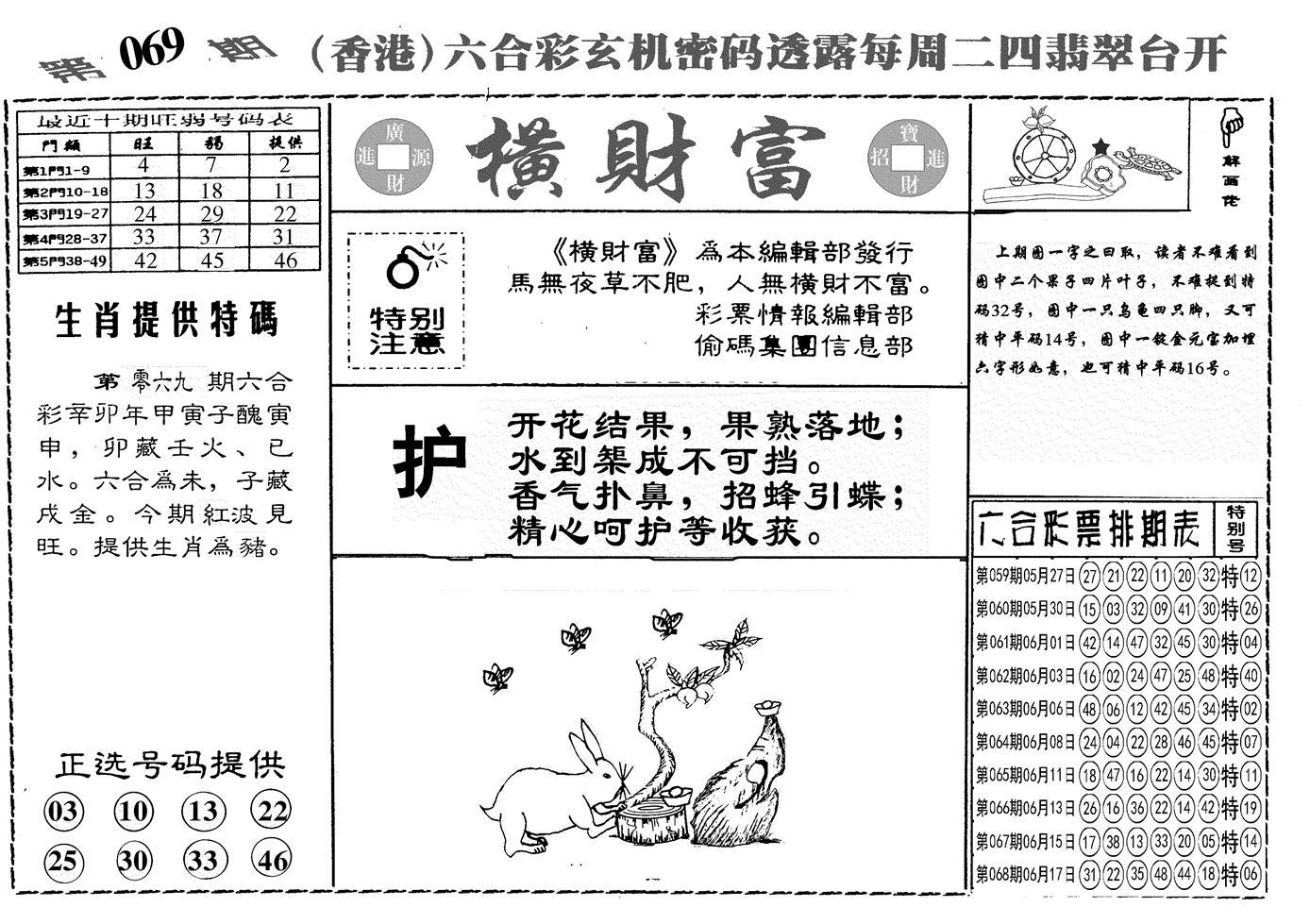 069期另横彩富(黑白)