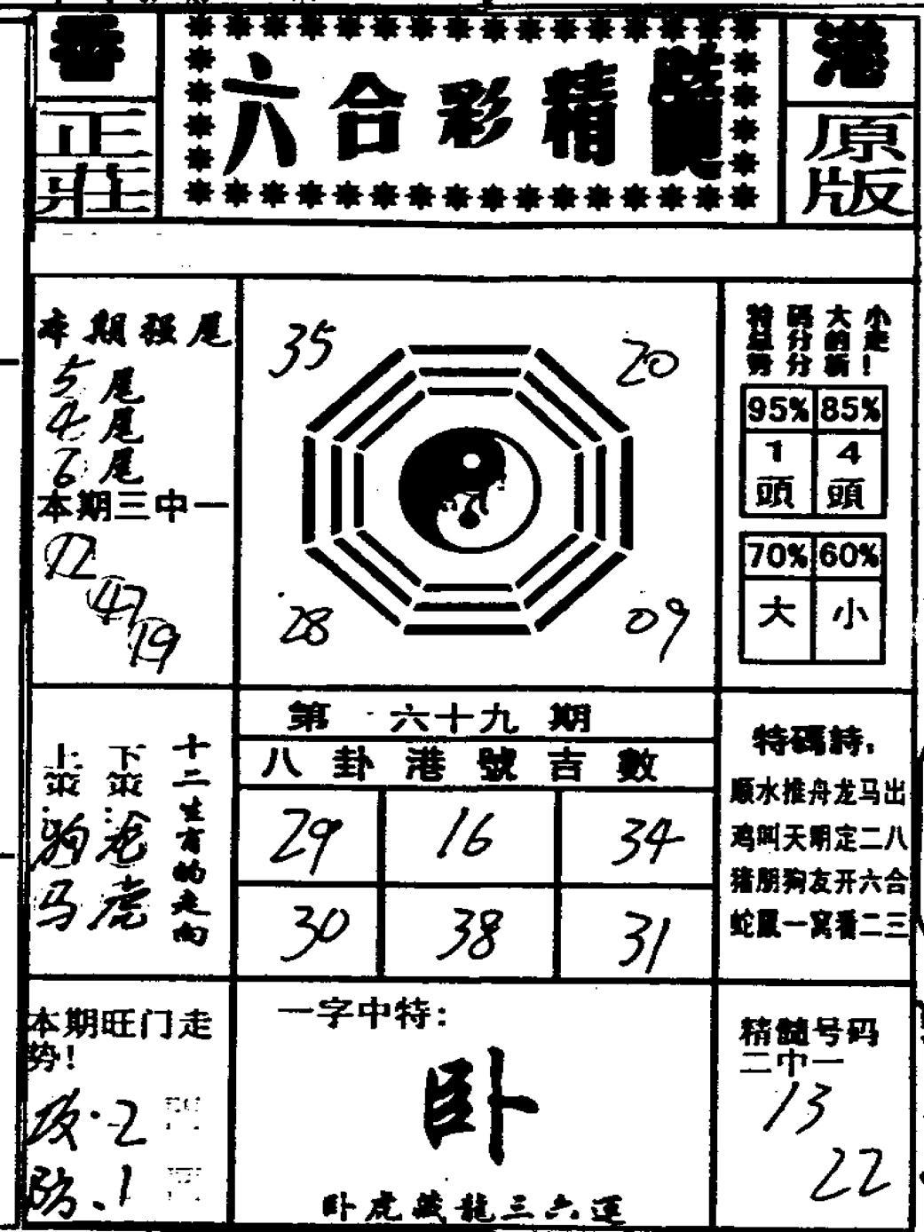 069期六合精髓(黑白)