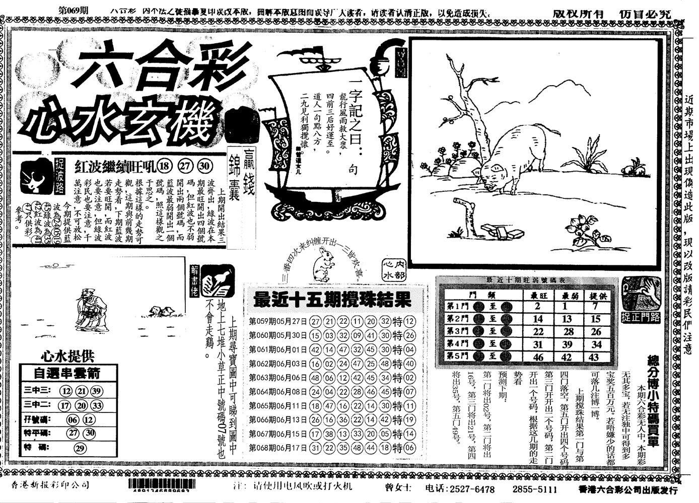 069期另心水玄机(黑白)