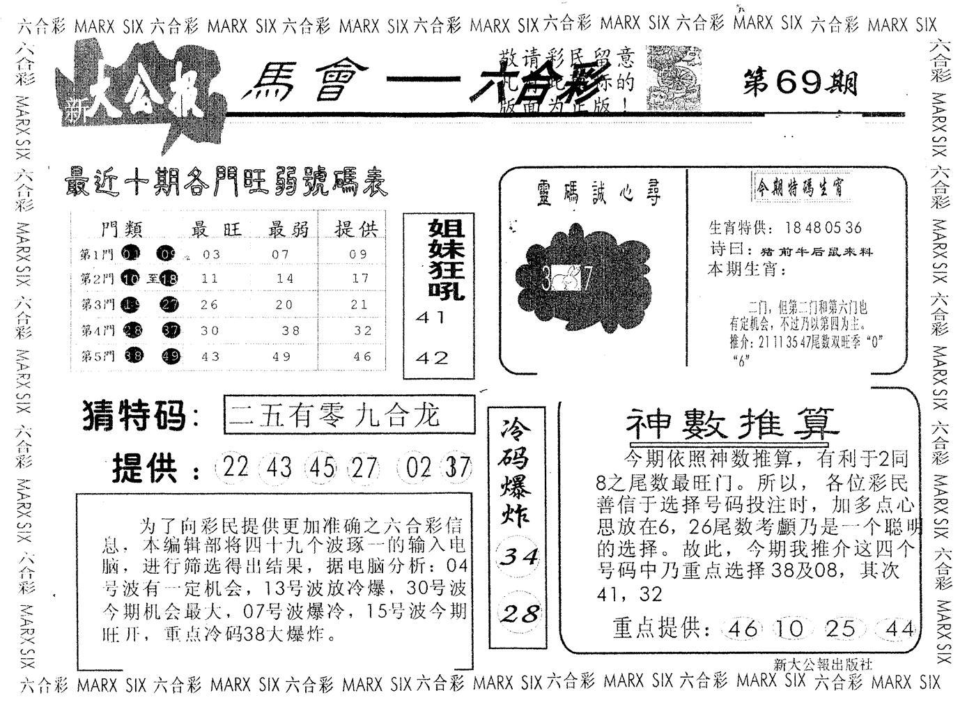 069期另版大公报(黑白)