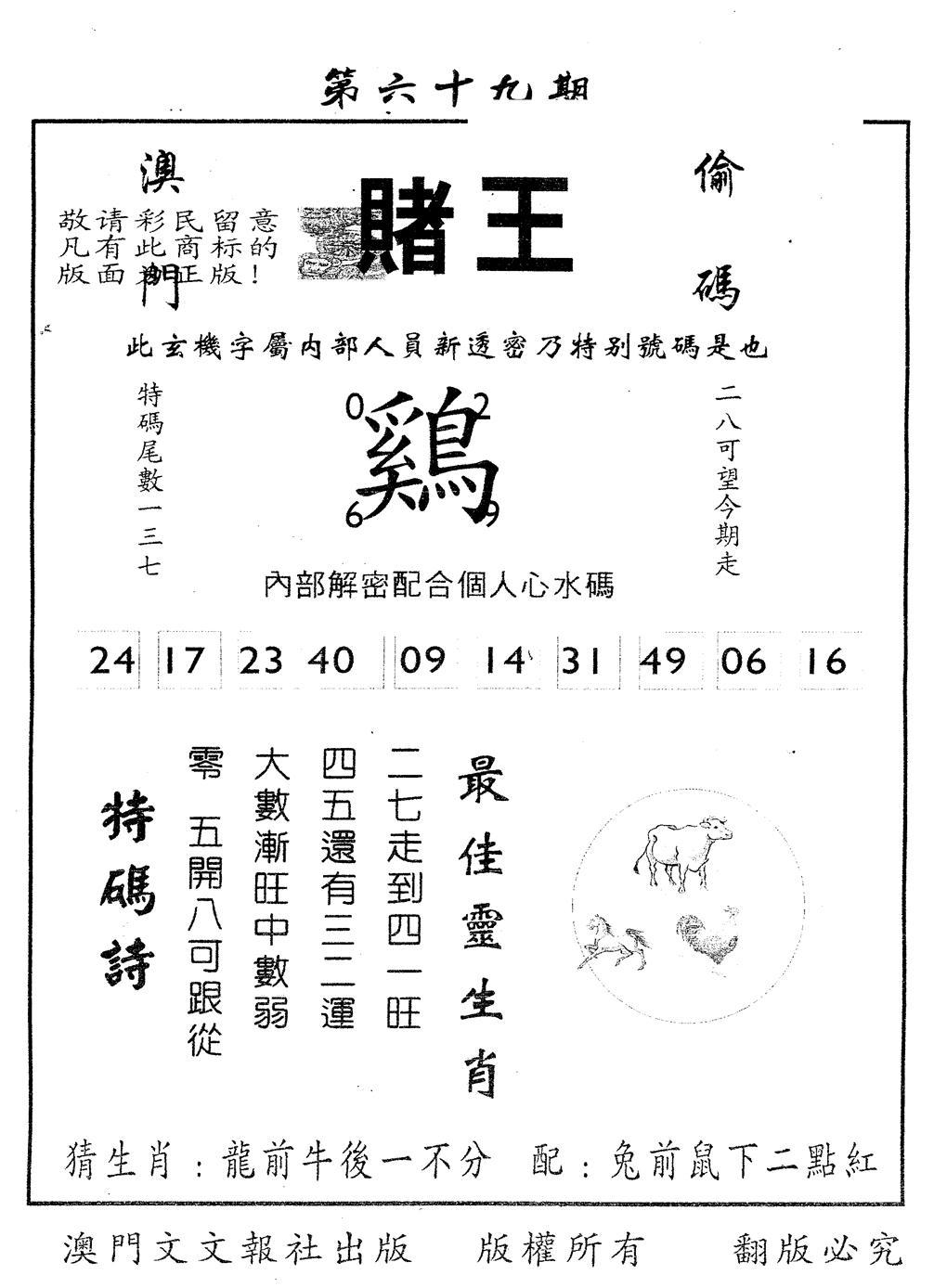 069期另版赌王(黑白)