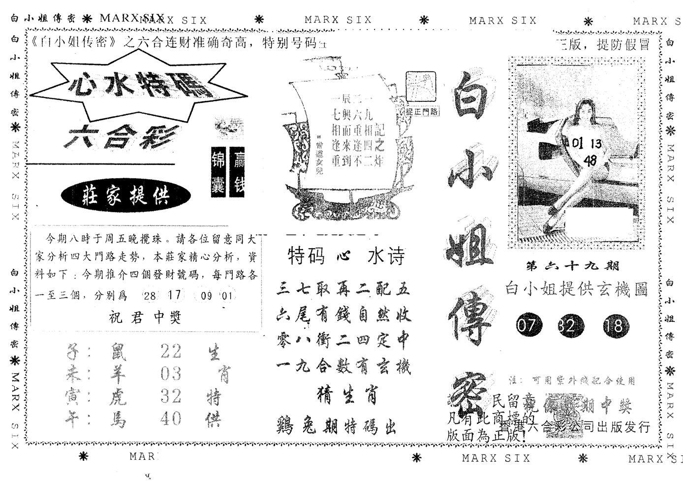 069期另版白小姐传密(黑白)