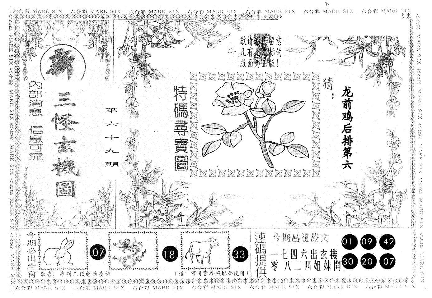 069期另版新三怪(黑白)