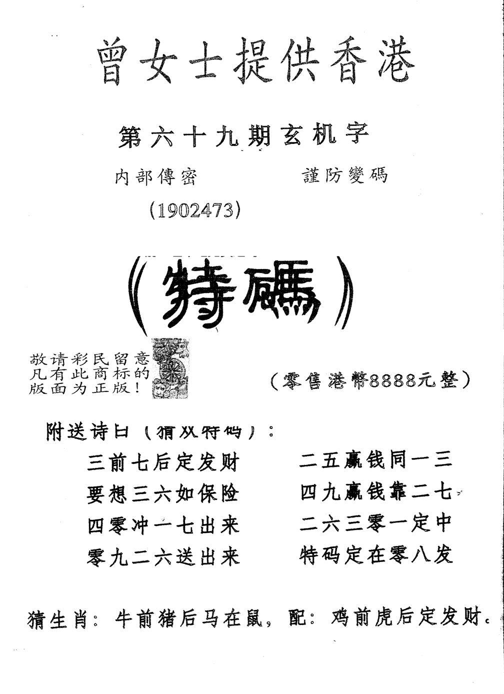 069期另版曾女士特码诗(黑白)