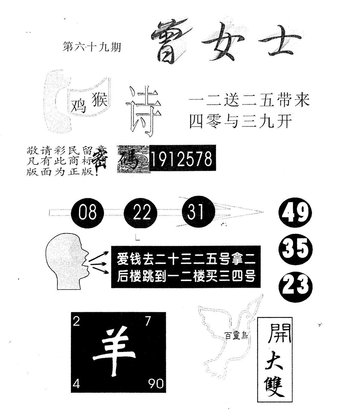 069期另版曾女士百灵鸟(黑白)