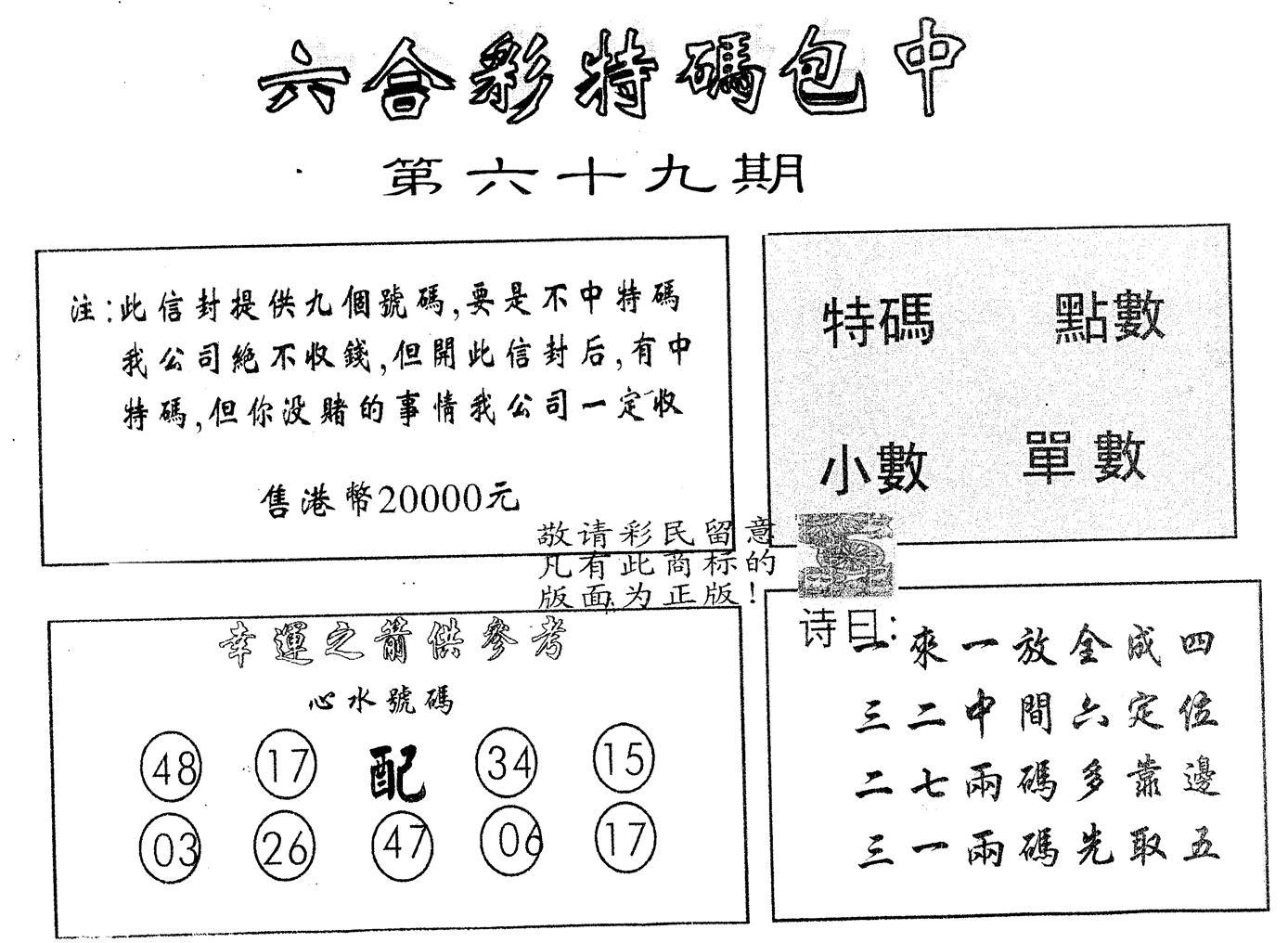 069期另版2000包中特(黑白)