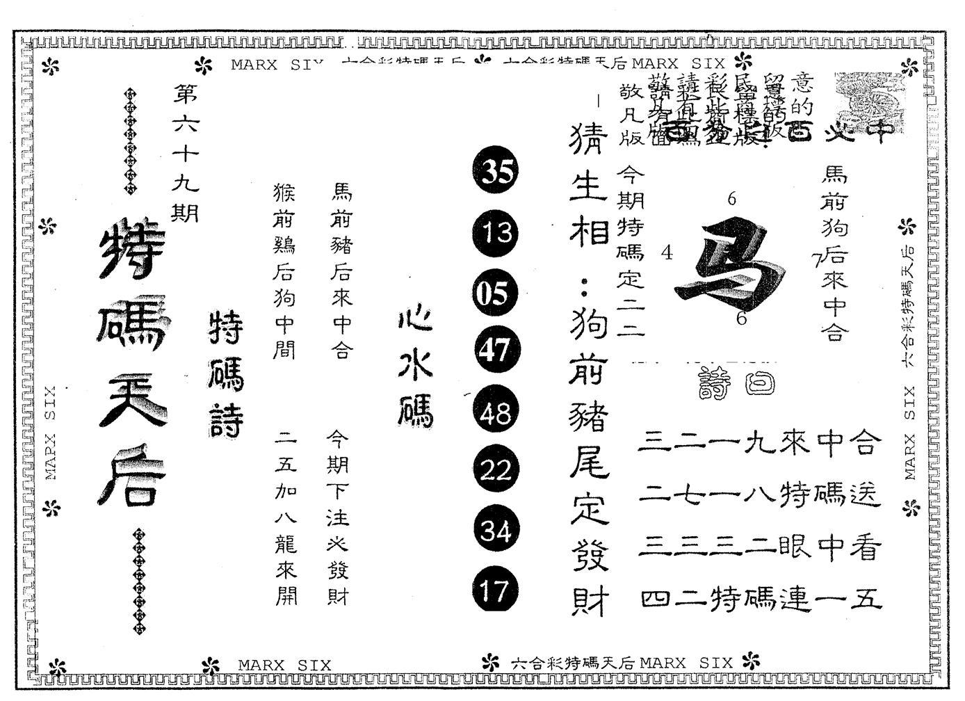 069期另版特码天后(黑白)