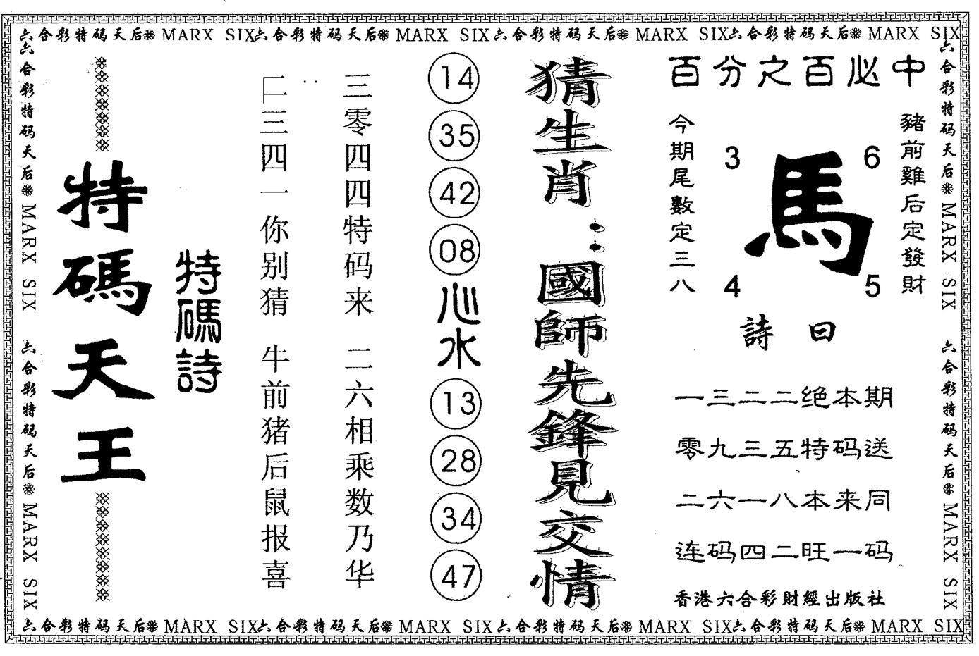069期另版特码天王(黑白)
