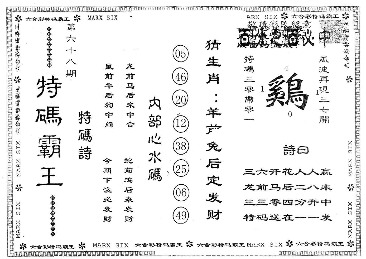 069期另版特码霸王(黑白)